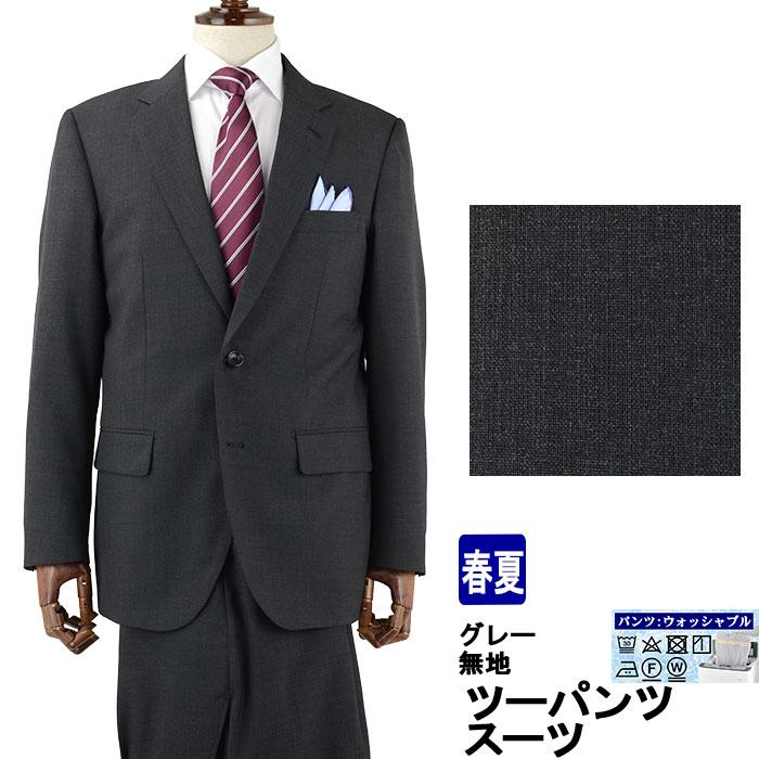 《見える 福袋》 ツーパンツスーツ メンズスーツ 2パンツ グレー 無地 レギュラーツーパンツスーツ パンツ2本 春夏スーツ 1Q6931-13