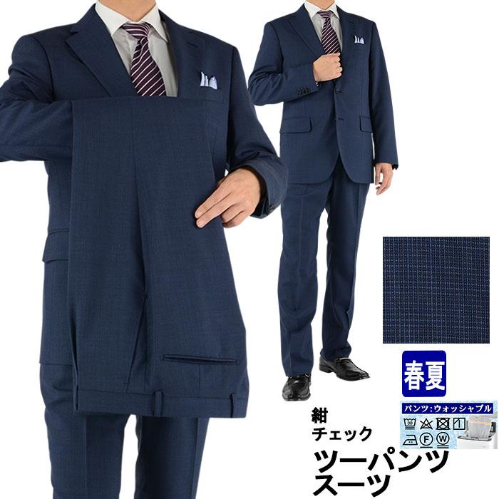 【スーパーSALE値下】 ツーパンツスーツ メンズスーツ 2パンツ 紺 チェック レギュラーツーパンツスーツ パンツ2本 春夏 秋スーツ パンツウォッシャブル 1R6962-31