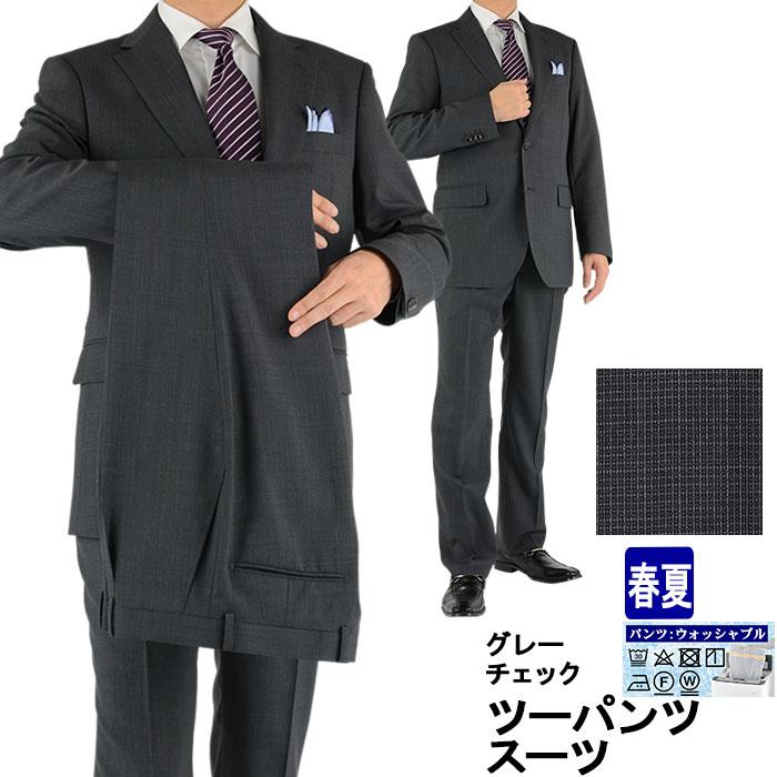《見える 福袋》 ツーパンツスーツ メンズスーツ 2パンツ グレー チェック レギュラーツーパンツスーツ パンツ2本 春夏スーツ パンツウォッシャブル 1R6962-33