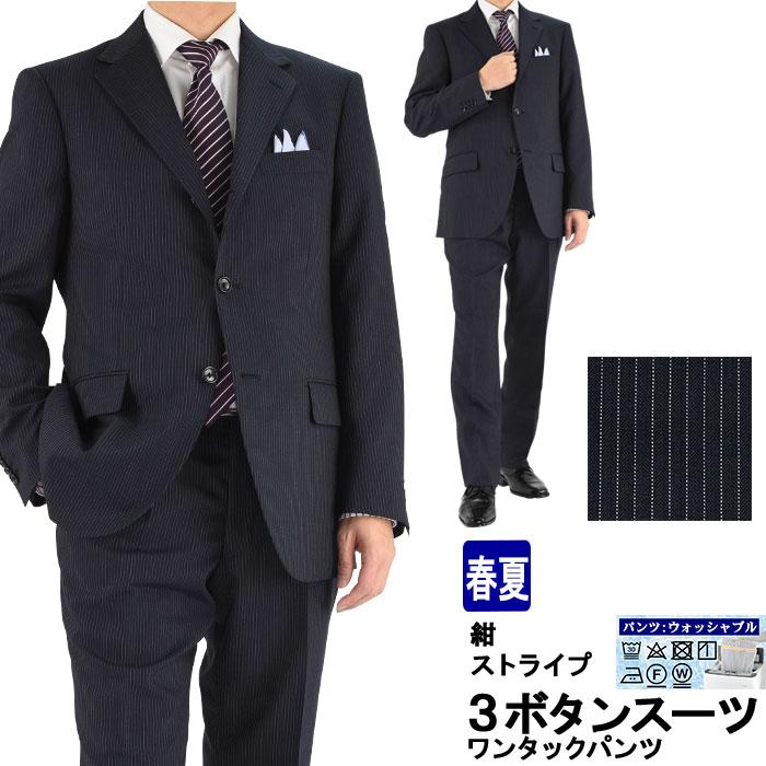 【スーパーSALE値下】 メンズ スーツ 3つボタン 3ボタンスーツ 紺 ストライプ 段返り3ツボタンスーツ 春夏 秋 スーツ 1M1902-21