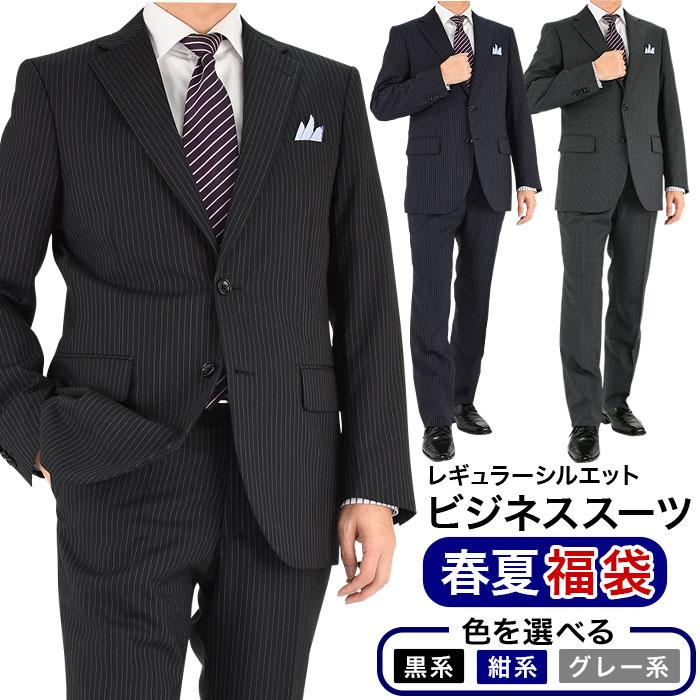 メンズ スーツ福袋 ビジネススーツ アウトレットスーツ 色が選べる スーツ福袋 春夏 秋スーツ 在庫処分 【返品・交換不可】