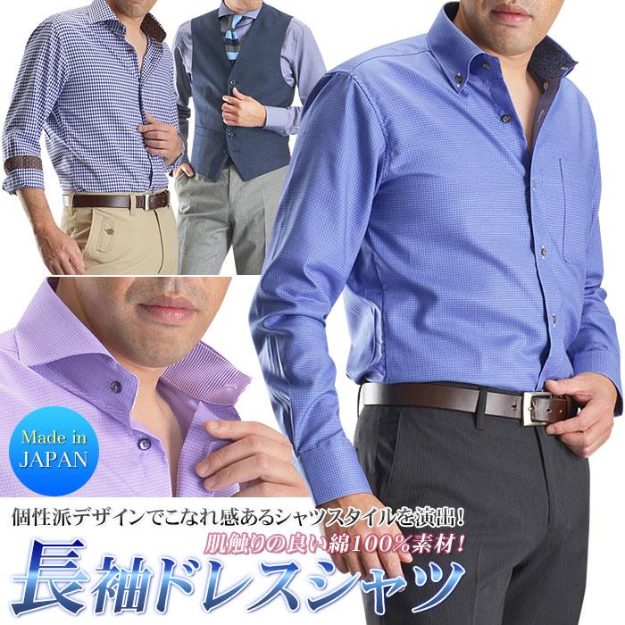【日本製】ワイシャツ 長袖 メンズ 綿100% Yシャツ カジュアル ビズカジ ビジネス オセロ切替 オールシーズン