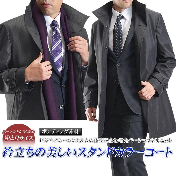 スタンドカラーコート メンズ ボンディング素材 黒 ブラック ビジネス メンズコート 千鳥 ビジネスコート メンズ スタンドコート 通勤コート【送料無料】