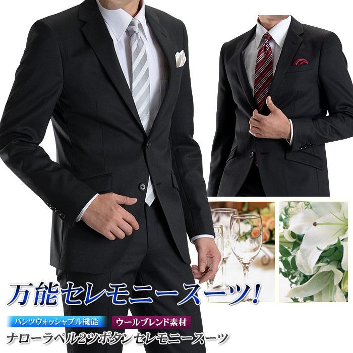 【セレモニースーツ】 ナローラペル2ツ釦セレモニースーツ (洗えるパンツウォッシャブル機能 スリム メンズ ビジネススーツ 冠婚葬祭 フォーマル) suit【送料無料】