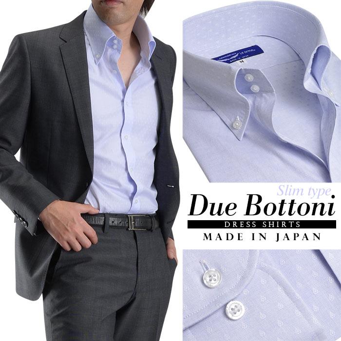 【日本製・綿100%】ドゥエボットーニ ボタンダウンメンズドレスシャツ/サックス【Le orme】(ワイシャツ 長袖 ビジネス Yシャツ)