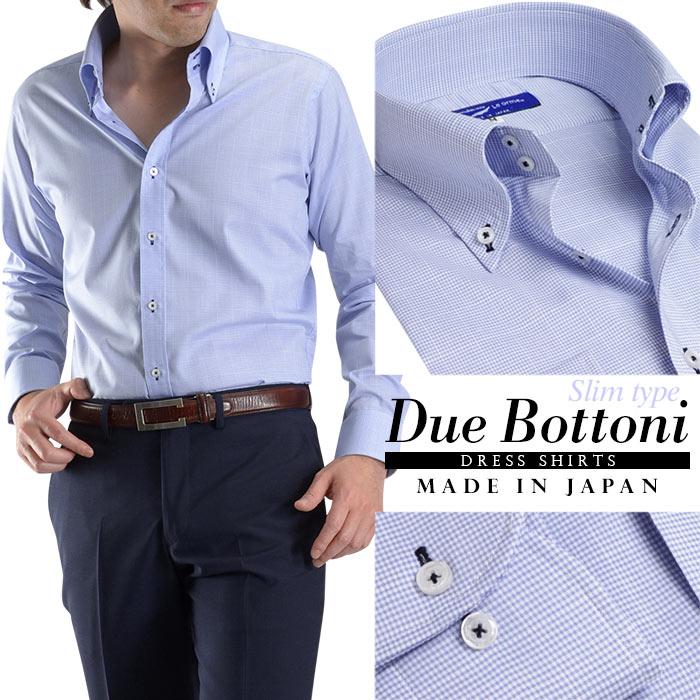 【日本製・綿100%】ドゥエボットーニ ボタンダウンメンズドレスシャツ/サックスチェック【Le orme】(ワイシャツ 長袖 ビジネス Yシャツ)