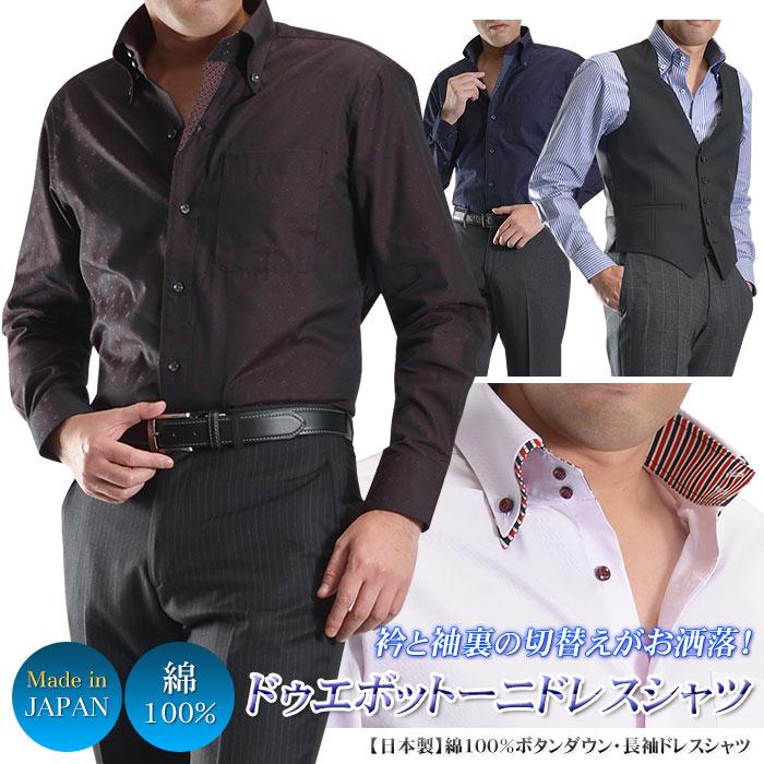 【日本製】ワイシャツ 長袖 メンズ 綿100% ドゥエボットーニ ドレスシャツ