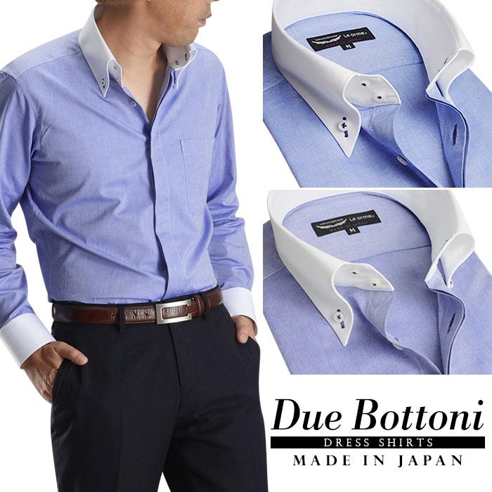 メンズ ドレスシャツ ドゥエボットーニ クレリックカラー ボタンダウン ワイシャツ 長袖 ビジネス Yシャツ クレリック サックス 比翼仕立て 【Le orme】 日本製・綿100%