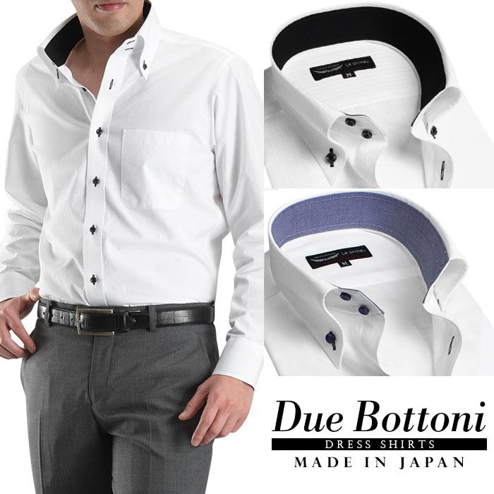 ドレスシャツ メンズ 日本製 綿100% 新作 ドゥエボットーニ ボタンダウン オセロ切替 【Le orme】ワイシャツ 長袖 ボタンダウン ホワイト