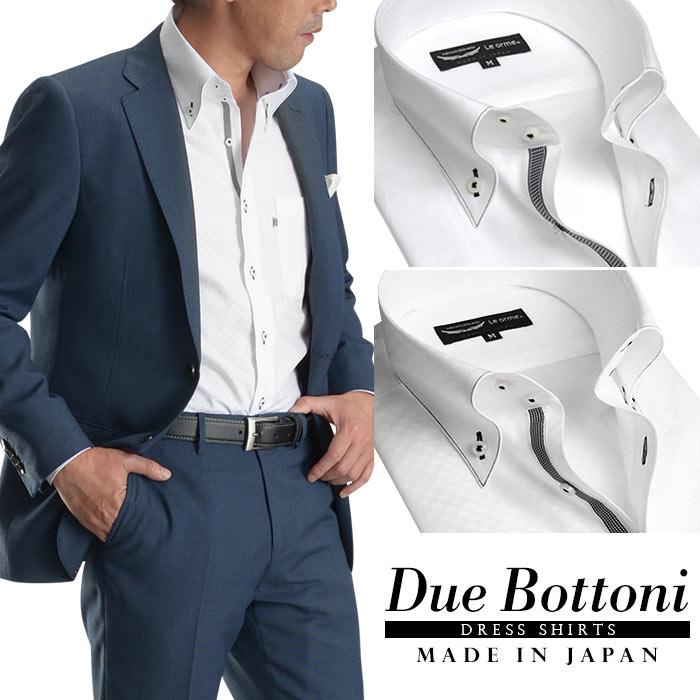 ドレスシャツ メンズ ドゥエボットーニ ボタンダウン ホワイト リボンテープ ミシンステッチ 日本製 綿100% ワイシャツ 長袖 ビジネス Yシャツ【Le orme】