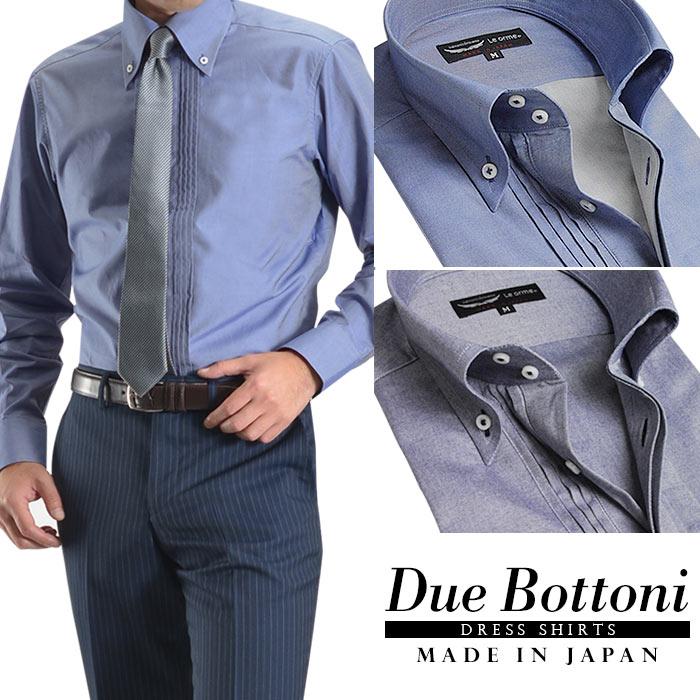 ドゥエボットーニ ドレスシャツ メンズ ボタンダウン ピンタック シャンブレー 比翼仕立て 日本製 綿100% 【Le orme】 ワイシャツ 長袖 ビジネス Yシャツ