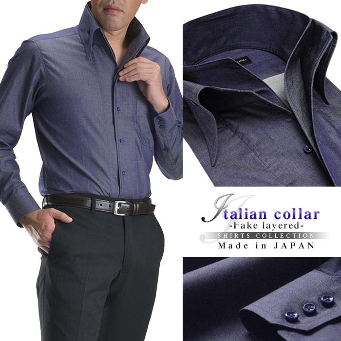ドレスシャツ メンズ 日本製 綿100% 新作 イタリアンハイカラー フェイクレイヤード 2枚衿 センターボタン スタンドカラー シャンブレー ブルー【Le orme】ワイシャツ 長袖 パーティー モード 2次会 ドレッシー yシャツ