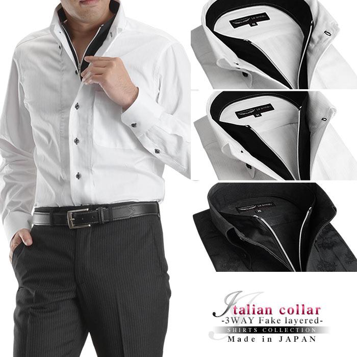 イタリアンショートスタンド 3WAYジップ フェイクレイヤード メンズ ドレスシャツ ホワイト ブラック ワイシャツ 長袖 パーティー 2次会 yシャツ 日本製 綿100% 【Le orme】