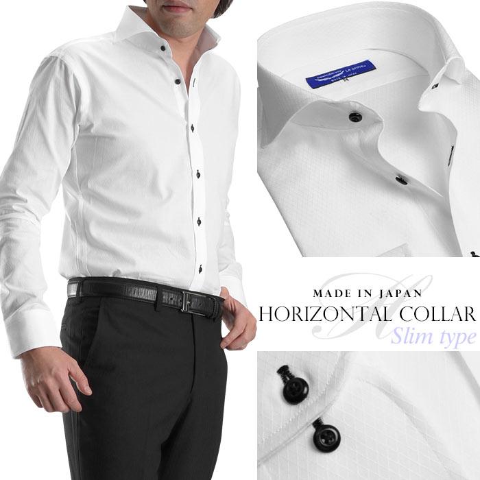 【日本製・綿100%】ホリゾンタルカラーメンズドレスシャツ/ホワイト【Le orme】(カッタウェイカラー ワイシャツ 長袖 ビジネス Yシャツ)