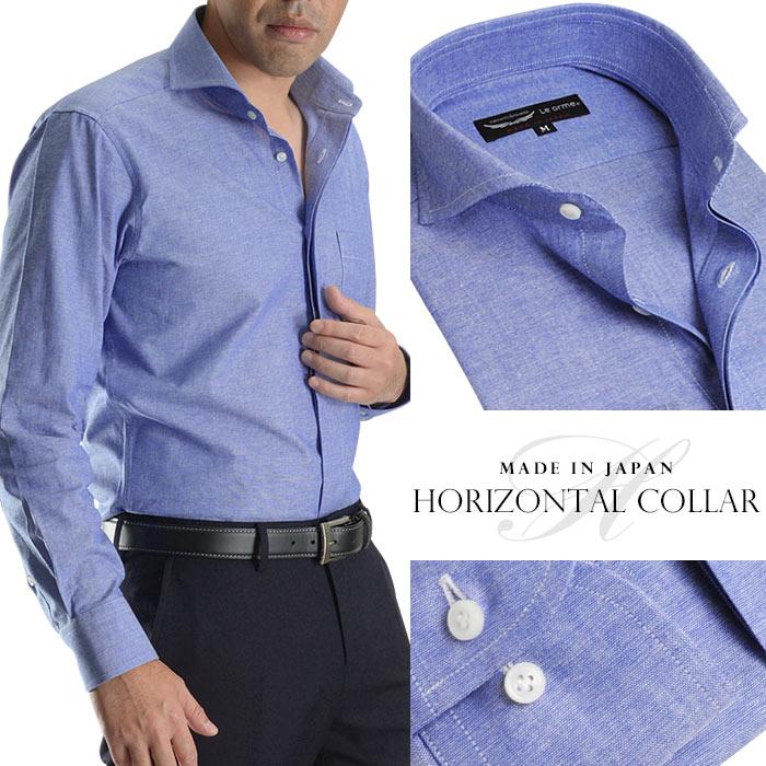 【日本製・綿100%】ホリゾンタルカラーメンズドレスシャツ/シャンブレーブルー(比翼仕立て)【Le orme】(カッタウェイカラー ワイシャツ 長袖 ビジネス Yシャツ フライフロント)