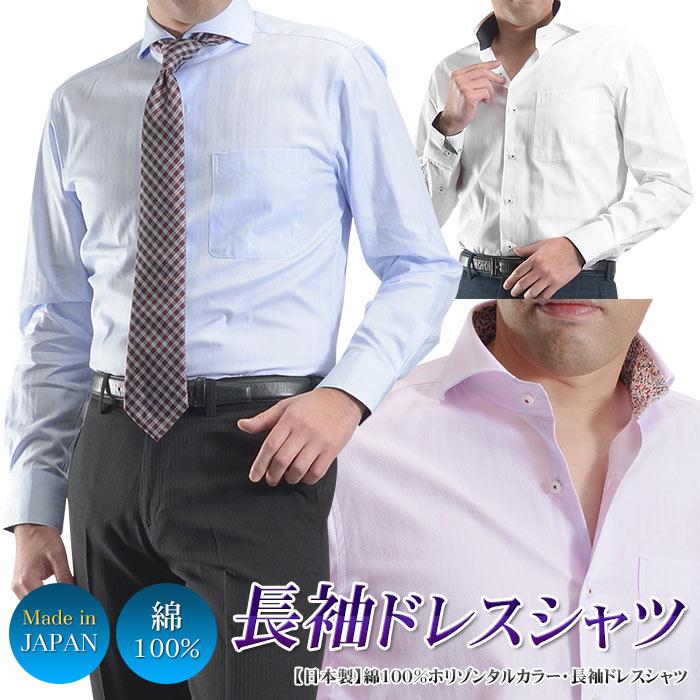 【日本製】ワイシャツ 長袖 メンズ 綿100% ホリゾンタルカラー Yシャツ