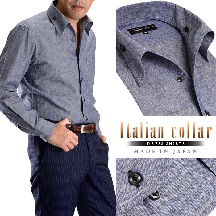 【日本製・綿100%】イタリアンスキッパーカラーボタンダウンドレスシャツ・シャンブレーブルーグレー【Le orme】(ワイシャツ 長袖 パーティー 2次会 Yシャツ)