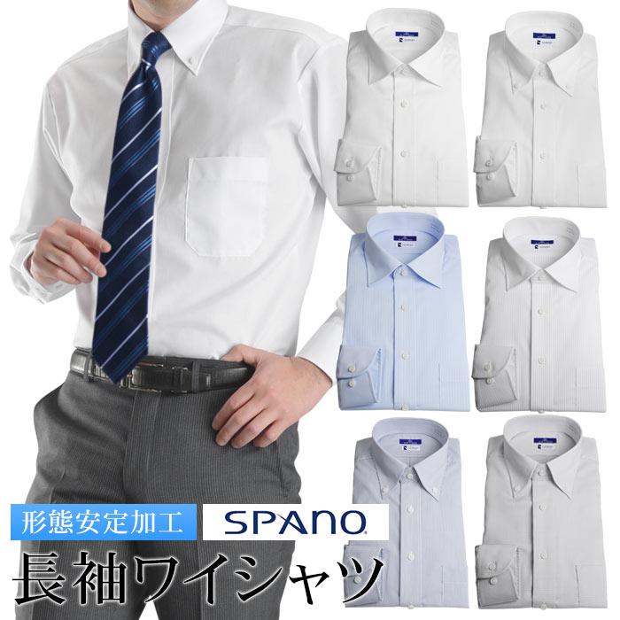 シワになりにくい形態安定シャツ 80%OFF ワイシャツ 形態安定加工 長袖 形状安定 高い素材 メンズ ドレスシャツ Yシャツ スーパーノーアイロン nissinbo スーパーSALE 高級品 白 SPANO ワイド
