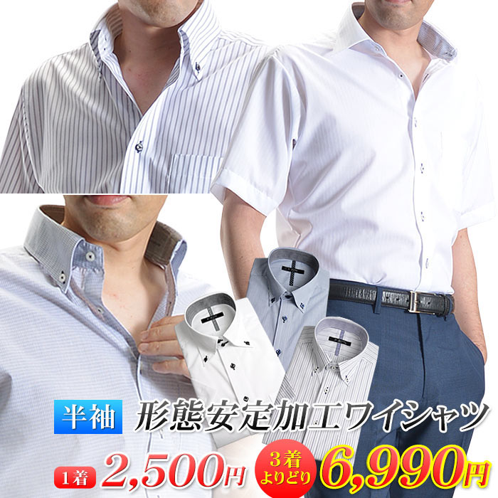 男性向け、きちんと感のあるクールビズ服のおすすめを教えて
