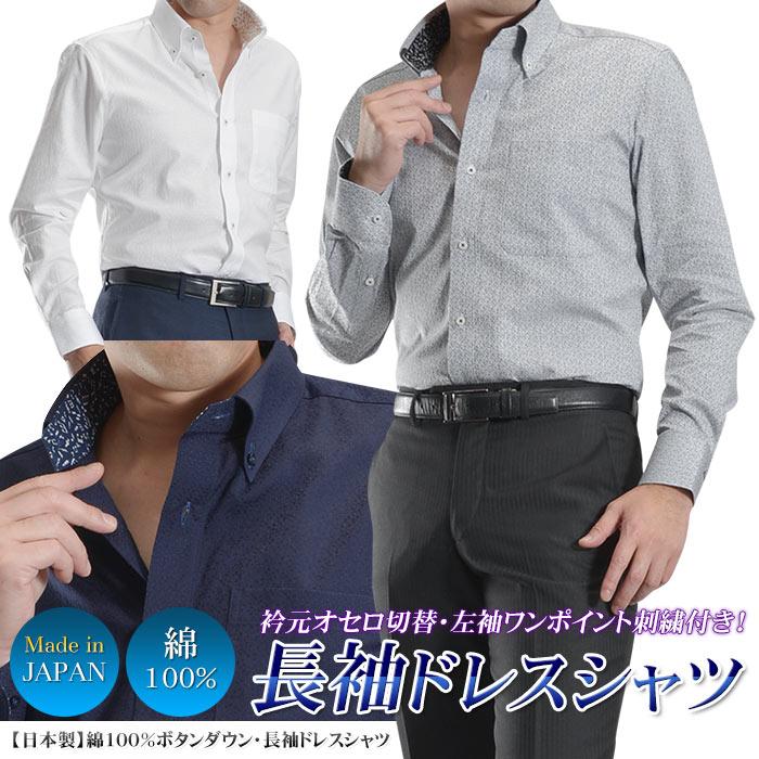 【日本製】ワイシャツ 長袖 メンズ 綿100% レギュラーカラー ボタンダウン Yシャツ