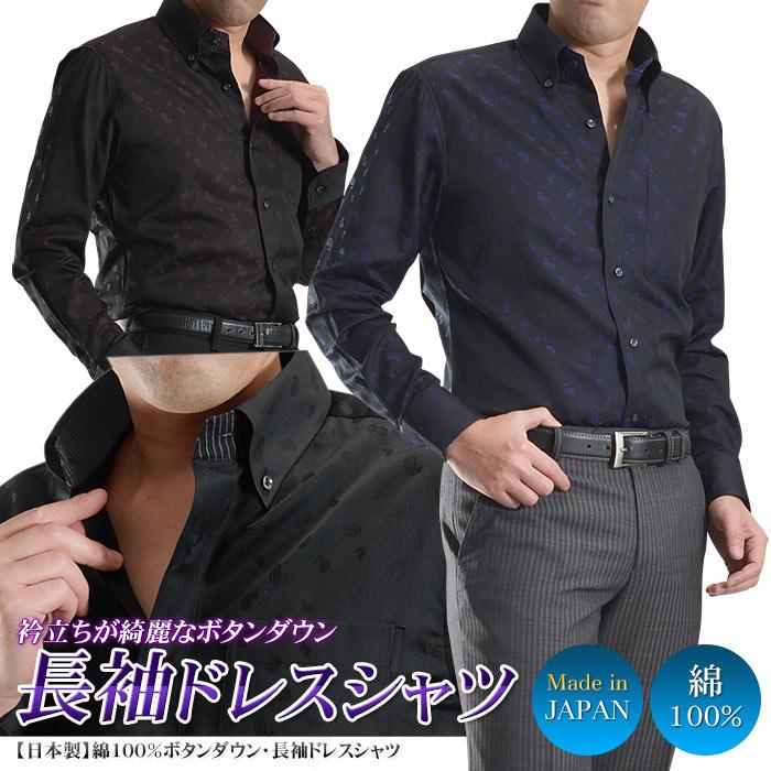 日本製 ワイシャツ 長袖 メンズ 綿100% レギュラーカラー ボタンダウン Yシャツ