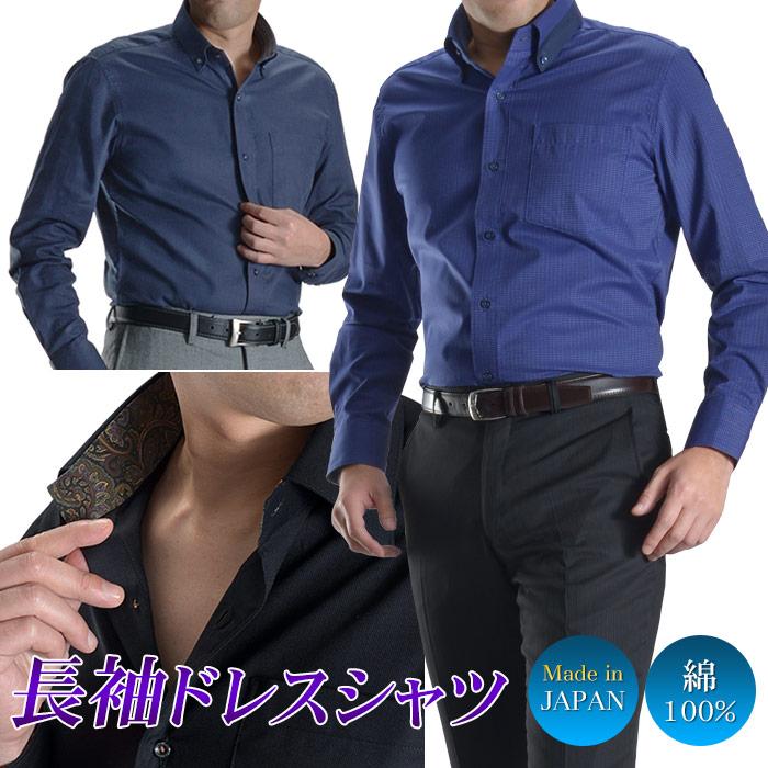 ドレスシャツ メンズ 日本製 綿100% 新作 カラーシャツ 長袖 ワイシャツ ダークカラー モード パーティー 2次会 ドレッシー おしゃれ ブラック 紺 青 パープル