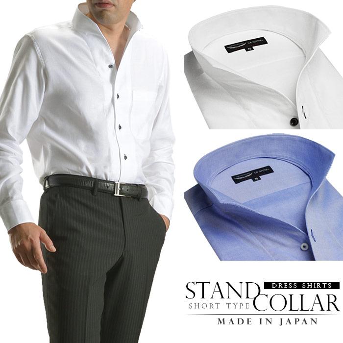 ドレスシャツ メンズ 日本製 綿100% 新作 イタリアンショートスタンドカラー ホワイト ブルー 【Le orme】 ワイシャツ 長袖 コットン素材 パーティー オフスタイル ドレッシー 2次会 Yシャツ