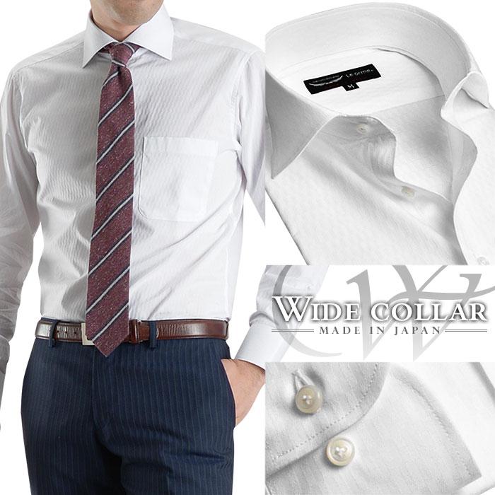 【日本製・綿100%】ワイドカラー メンズドレスシャツ/ホワイト【Le orme】(ワイシャツ 長袖 ビジネス Yシャツ)