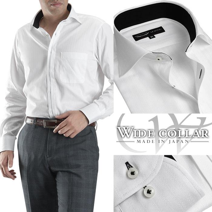 【日本製・綿100%】ワイドカラー メンズドレスシャツ/ホワイト(オセロ切替)【Le orme】(ワイシャツ 長袖 Yシャツ)