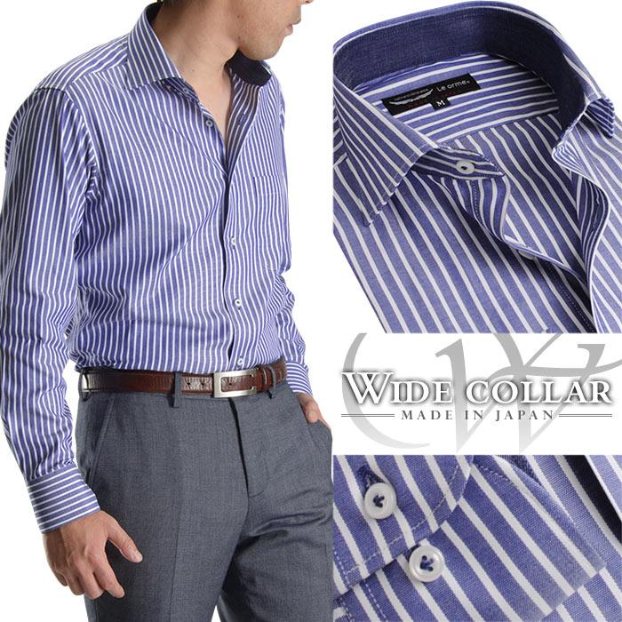 【日本製・綿100%】ワイドカラーメンズドレスシャツ/ブルーストライプ