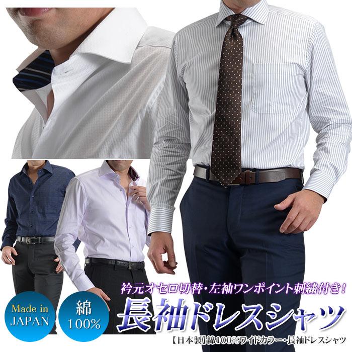 【日本製】ワイシャツ 長袖 メンズ 綿100% ワイドカラー