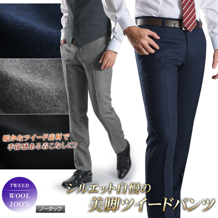 スラックス スリム ストレート ウール100% ツイード素材 スタイリッシュ ノータック 細身 pants【送料無料】