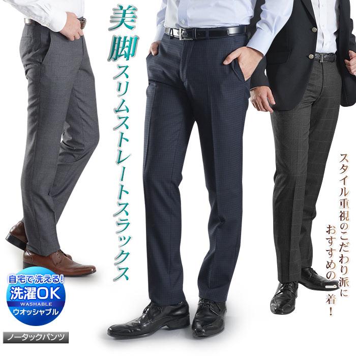 スラックス スリム ストレート T/Wウォッシャブル スタイリッシュ ノータック 細身 pants【送料無料】