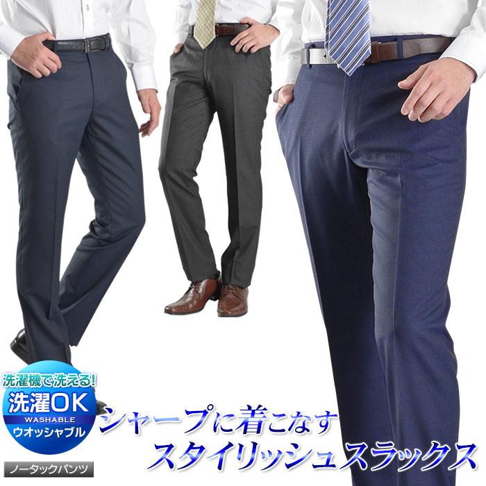 ストレートスラックス メンズ ノータック TW素材 ウォッシャブル (ビジネスパンツ 美脚 洗える スタイリッシュ) pants【送料無料】