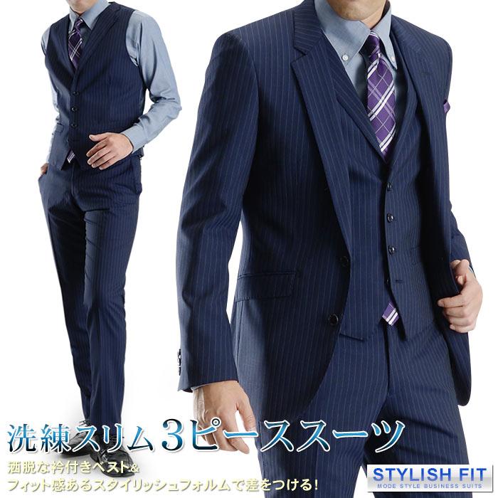 【ナチュラルストレッチ素材】スタイリッシュフィット 2ツボタンスリーピーススーツ【Le orme】(秋冬 スリム 細身 メンズスーツ スリムスーツ ビジネススーツ 2B 3ピーススーツ ベスト 紳士服)【送料無料】 suit