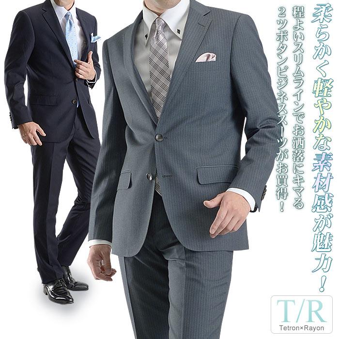 スーツ メンズスーツ ビジネススーツ T/R素材2ツボタンスタイリッシュスーツ スリーシーズン対応 春夏 メンズ スリム メンズスーツ ノータックパンツ suit【送料無料】