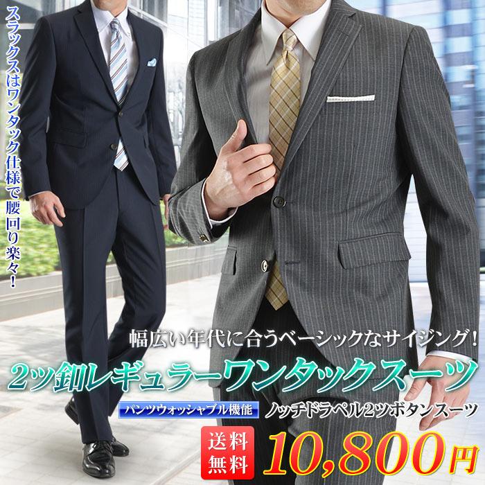 2ツボタン メンズスーツ ビジネススーツ 春夏 ワンタックパンツ パンツウォッシャブル機能 プリーツ加工 洗えるパンツ スーツ メンズ 紳士服 クールビズ ビジネス suit【送料無料】