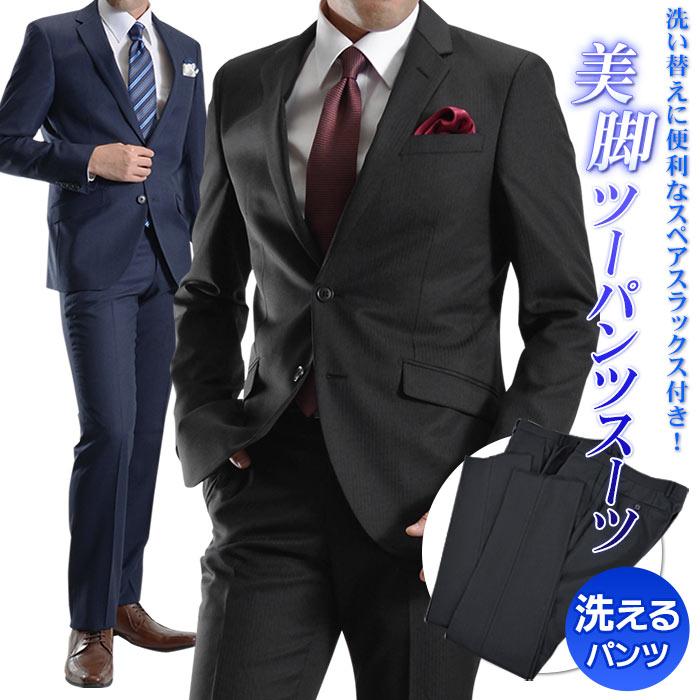 スタイリッシュ2ツボタンツーパンツスーツ (秋冬 メンズ ビジネススーツ 洗える ウォッシャブル パンツ2本付き 紳士服 2パンツ ウォームビズ) suit【送料無料】
