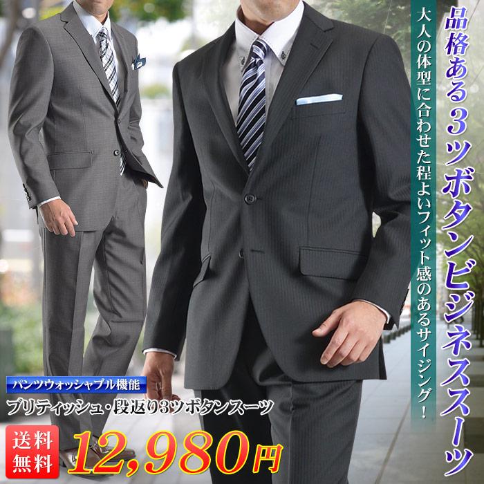 スーツ メンズ ビジネス ブリティッシュ 段返り 3ツボタンスーツ 秋冬 洗える パンツウォッシャブル機能 プリーツ加工 メンズスーツ ビジネススーツ 紳士服 3つ釦 suit【送料無料】