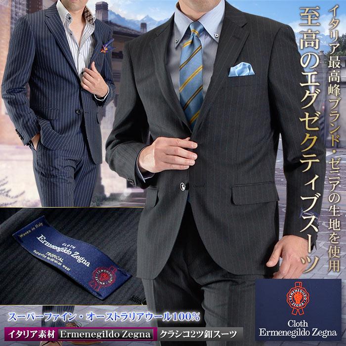 エルメネジルド ゼニア Ermenegildo Zegna スーツ メンズ イタリア素材 ウール100% クラシコ2ツボタンスーツ(春夏 ビジネススーツ インポートブランド素材 イタリアンファブリック)【送料無料】