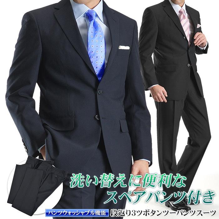 ビジネスマンに嬉しいお買得・段返り3ツ釦スーツ! 洗えるスペアスラックス付き2Bスーツがお買い得!(標準体型~ややゆとりサイズ)
