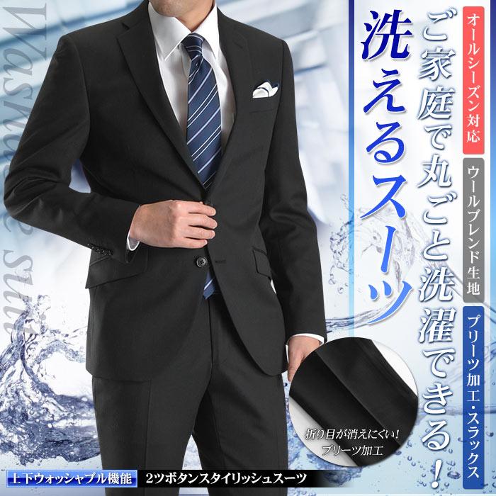 洗えるスーツ ウォッシャブル スーツ メンズ 2ツボタン ビジネススーツ スリムスーツ オールシーズン対応 洗えるパンツ 上下ウォッシャブル プリーツ加工 リクルート【送料無料】