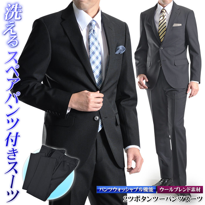 ビジネススーツ メンズ ツーパンツスーツ 2ツボタン 洗えるパンツ2本付き suit 秋冬 パンツウォッシャブル機能 【送料無料】