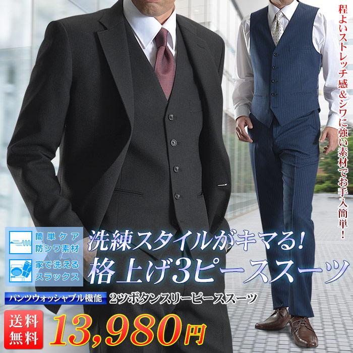 スリーピーススーツ メンズ 3ピース 2ツボタン ビジネススーツ スリーピース ベスト付 ナチュラルストレッチ パンツウォッシャブル機能 suit 【送料無料】【スーツハンガー付属】 【スーパーSALE】