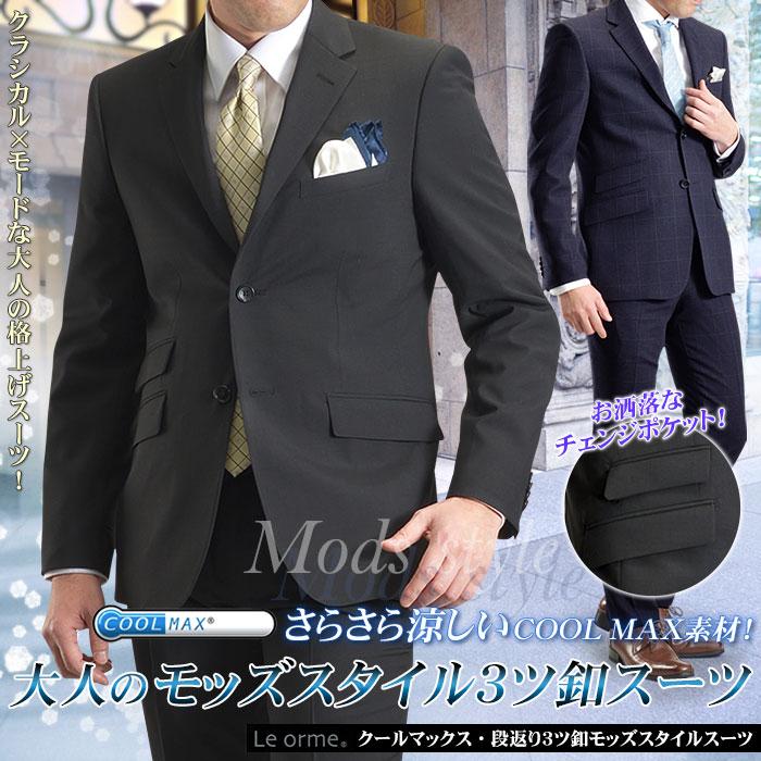 89a0d76e31ed4 スーツ メンズ 紳士服 クールマックス素材 段返り3ツボタン モッズ ...