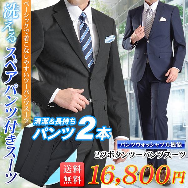 ビジネススーツ メンズ ツーパンツスーツ 2ツボタン 洗えるパンツ2本付き suit【送料無料】