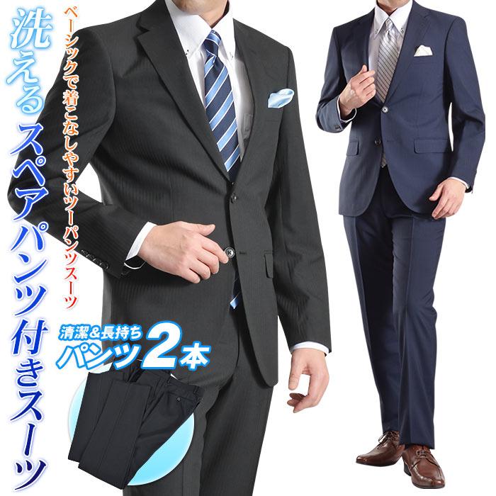ビジネススーツ メンズ ツーパンツスーツ 2ツボタン ウール混素材 Wool Blend 家庭で洗えるパンツ2本付き suit【送料無料】