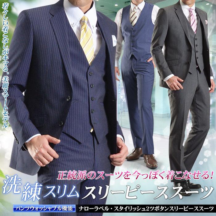 スーツ メンズ スリーピース スリム 2ツボタン スタイリッシュ 3ピース 春夏 クールビズ suit ビジネス 洗えるパンツ ウォッシャブル 【送料無料】