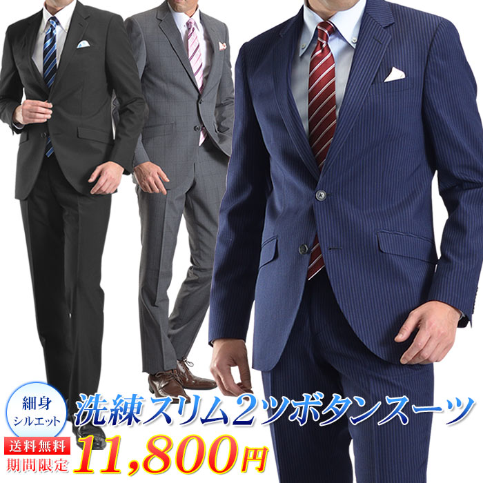 スーツ メンズ 2ツボタン ビジネススーツ ウール混素材 Wool Blend スリムスーツ 春夏 新作 洗えるパンツウォッシャブル プリーツ加工 ビジネス 紳士服 suit 【送料無料】
