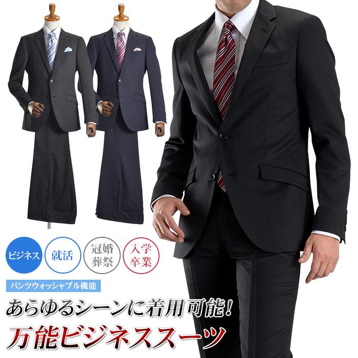 【メンズ】就活用、自宅で洗える、安いリクルートスーツのおすすめは?